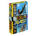 グラパックジャパン 超ネタ 11 プレゼン /GPJC-02026