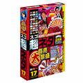 グラパックジャパン 超ネタ 17 商売大繁盛 /GPJC-02032