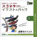 グラパックジャパン スゴネタ イラストパック 四季のイベント /GPJC-02112