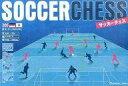 グラパックジャパン サッカーチェス