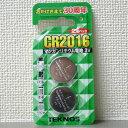 千住 CR2016(2S)