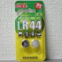 千住 LR44(2S)