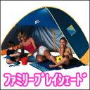 日本育児 ファミリープレイシェードの画像