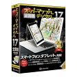 ジャングル スーパーマップル・デジタル 17全国版