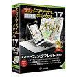 ジャングル スーパーマップル・デジタル 17東日本版