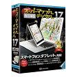 ジャングル スーパーマップル・デジタル 17西日本版