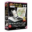 ジャングル スーパーマップル・デジタル 17関東甲信越版