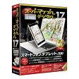 ジャングル スーパーマップル・デジタル 17全国 乗換&UPG版