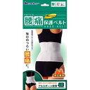 腰痛保護ベルト M