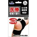 エルモ 医療サポーター 膝(ひざ)用固定帯 ブラック L 1枚入