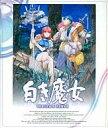 英雄伝説 3 白き魔女 DVD-ROM版