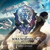 英雄伝説空の軌跡SC Evolution オリジナルサウンドトラック