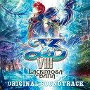 イースVIII -Lacrimosa of DANA-オリジナルサウンドトラック