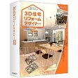 メガソフト 3D住宅リフォームデザイナー2
