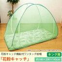 花粉対策 (蚊帳 花粉キャッチ ワンタッチ) キングサイズ(約180×200×145センチ)