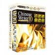 ChineseWriter10 学習プレミアム CW10-PRM