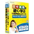WorldVoice 日中英韓2 WV-JCEK2