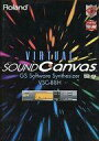 Windowsソフト CDソフト VIRTUAL SOUND Canvas GS Software Synthesizer VSC-88H