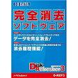 アイ・オー・データ機器 完全データ消去ソフト DiskRefresher3 パッケージ版(CD-ROM版)D-REF3