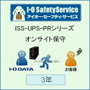アイ・オー・データ機器 I-O DATA製NAS接続時専用 UPSオンサイト保守サービス ISS-PROシリーズ 5年間の価格を調べる