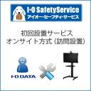 アイ オー データ機器 ディスプレイスタンド 設置サービス オンサイト方式の価格を調べる