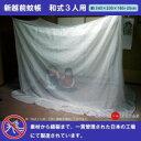 新越前蚊帳 和室3人用 (日本製)