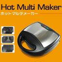 丸隆 ホットマルチメーカー MA-599