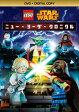 LEGO スター・ウォーズ/ニュー・ヨーダ・クロニクル DVD/DVD/VWDS-5938