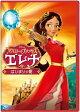 アバローのプリンセス エレナ/はじまりの朝 DVD/DVD/VWDS-5950