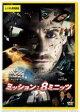 DVD ミッション:8ミニッツ