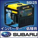 スバル ガソリンインバーター発電機 SGi25の画像