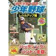 必ずうまくなる少年野球レベルアップ編(バッティング・バント・走塁)/DVD/CCP-8010