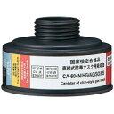 重松 シゲマツ 酸性ガス用吸収缶 CA-604/AG