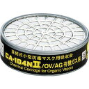 防毒マスク吸収缶有機・酸性ガス用 CA104N2OVAG 8730 3880800