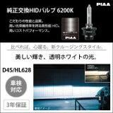 PIAA ピア PIAA 純正交換HID 6200K D4S 2個入りPIAA 純正交換HID 6200K D4S 2個入り HL628