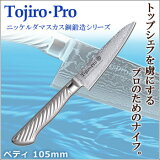 藤寅工業 Tojiro-PRO ニッケルダマスカス鋼割込 ペティナイフ105mm F-1037