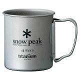 SnowPeak/スノーピーク MG-043 チタンシングルマグ 450mlフォールディングハンドル