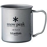 スノーピーク snowpeak チタンシングルマグ 450ml MG-043R