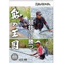 ダイワ 【DVD】鮎の王国 競技に勝つテクニック 04004453