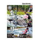 DVD  ダイワ (DAIWA) 鮎の王国 / 名手たちの鉄の掟