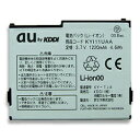 対応DIGNO ISW11K 電池パック/バッテリー|KYI11UAA