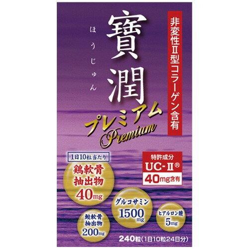 ユーワ 寶潤プレミアム 240粒 ほうじゅん Premium