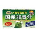 国産大麦若葉青汁 3g×100包 (ユーワ)