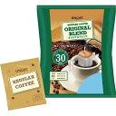 ユニカフェ ドリップコーヒー オリジナルブレンド 7gX30袋