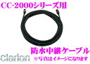 クラリオン 防水仕様中継ケーブル 7M CCA-392-100
