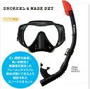スモークM-100Q ブラック シリコンスノーケルマスクセット