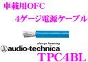AUテクニカ PLASMA TPC4 BL
