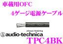 パワーケーブル AWG4 ブラック(50m)(TPC4BK)