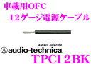 パワーケーブル AWG12 ブラック(100m)(TPC12BK)