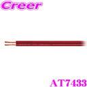 audio-technica オーディオテクニカ AT7433 車載用 OFCスピーカーケーブル14ゲージ相当(切り売り)